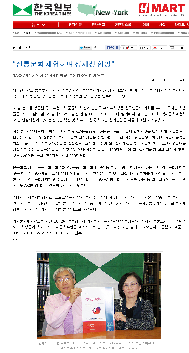 2013-05-31-Korea Times.png